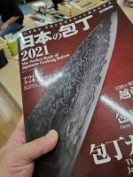 日本の包丁2021